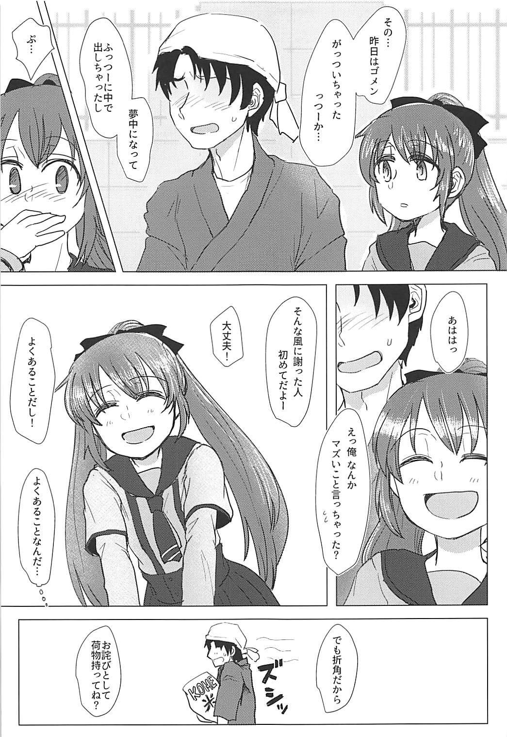 Tsuki ni Murakumo 15