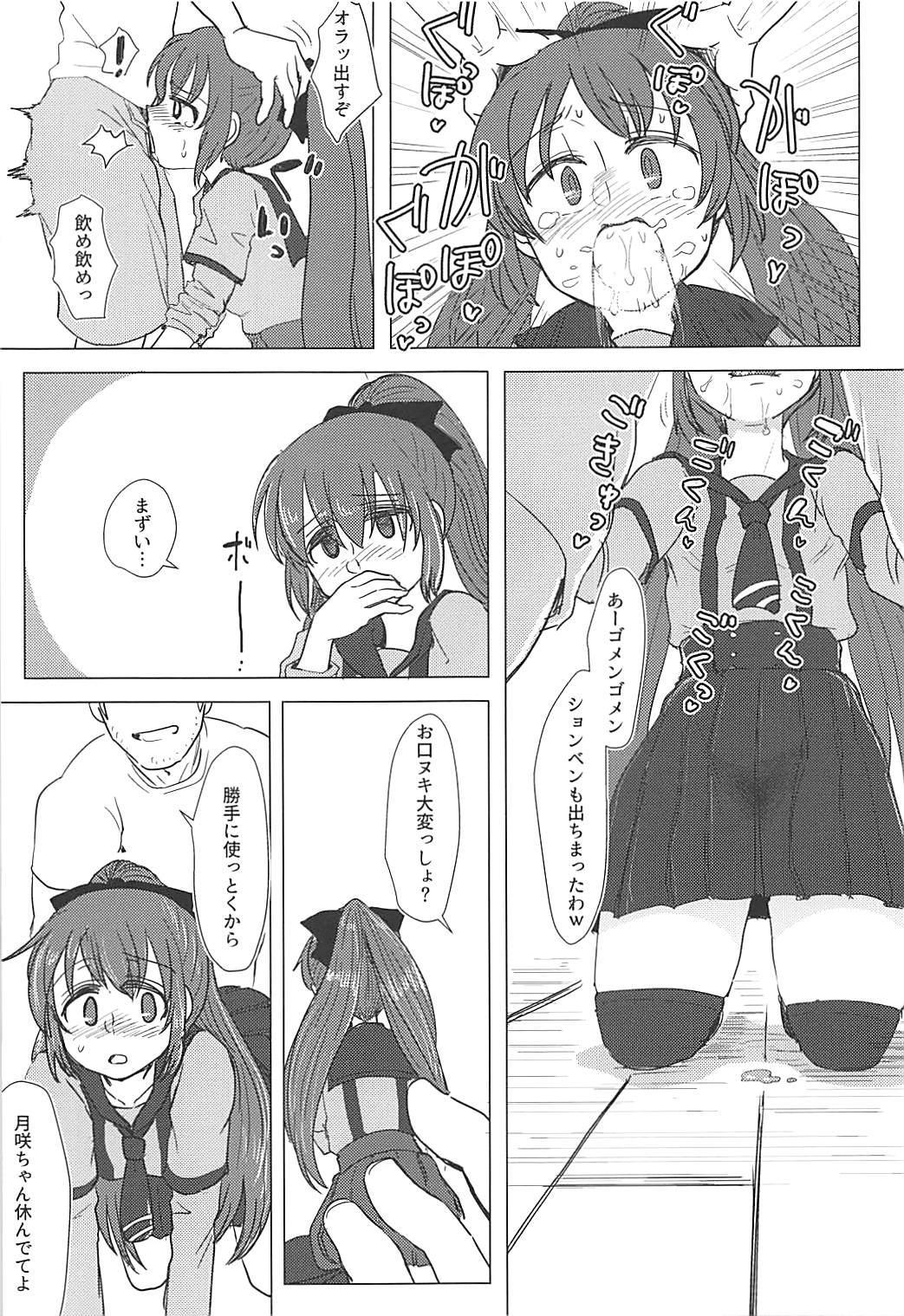 Tsuki ni Murakumo 17