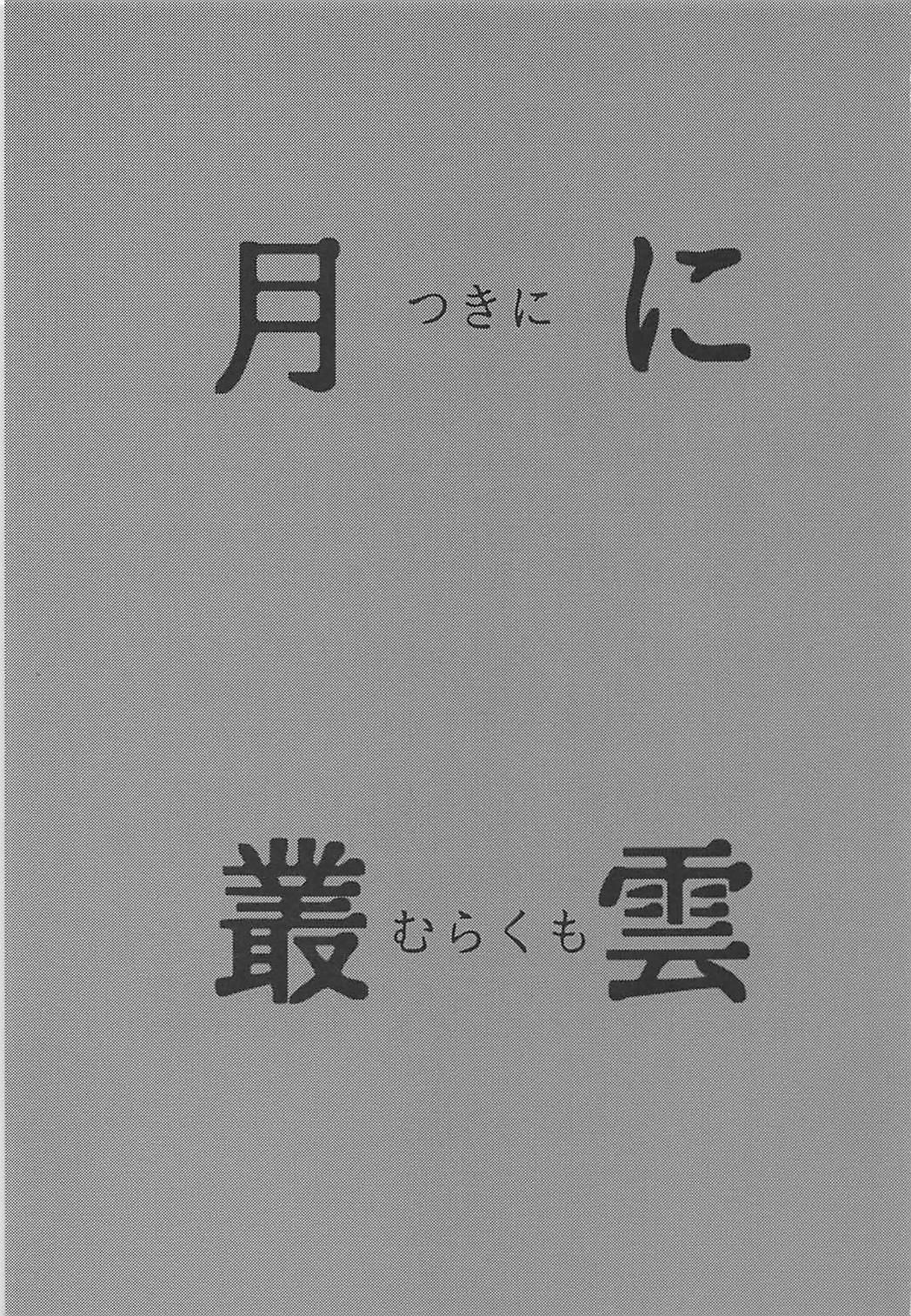 Tsuki ni Murakumo 1