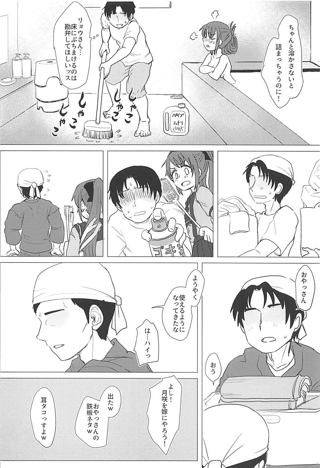Tsuki ni Murakumo 22