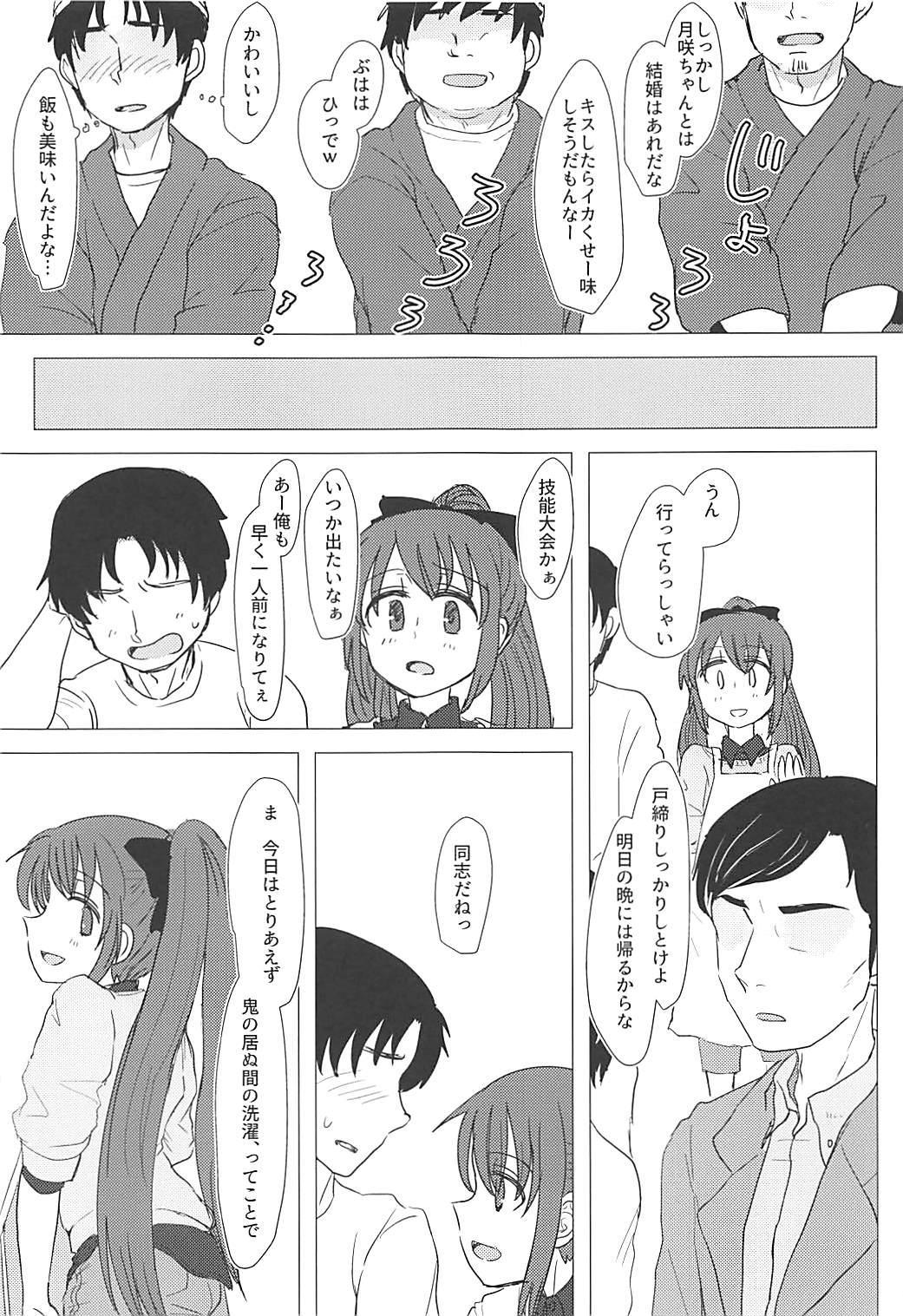 Tsuki ni Murakumo 23