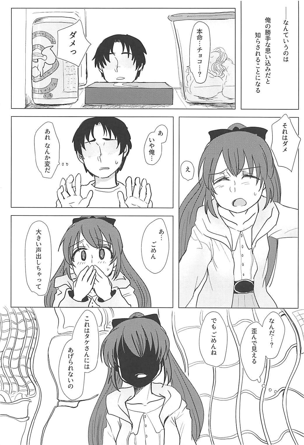 Tsuki ni Murakumo 28