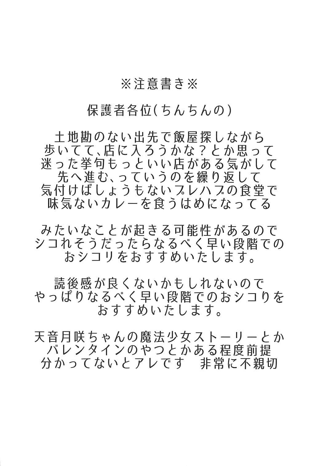 Tsuki ni Murakumo 2