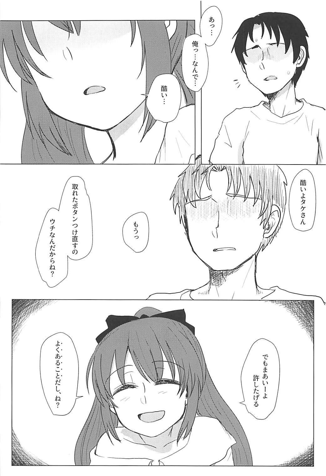 Tsuki ni Murakumo 30