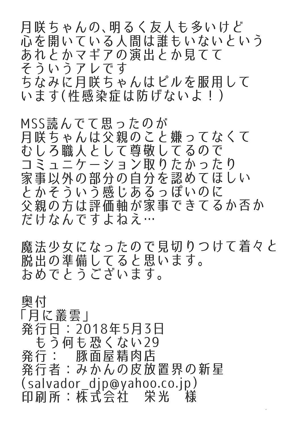 Tsuki ni Murakumo 31