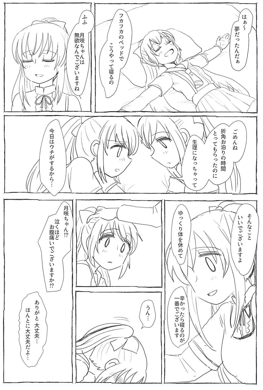 Tsuki ni Murakumo 32