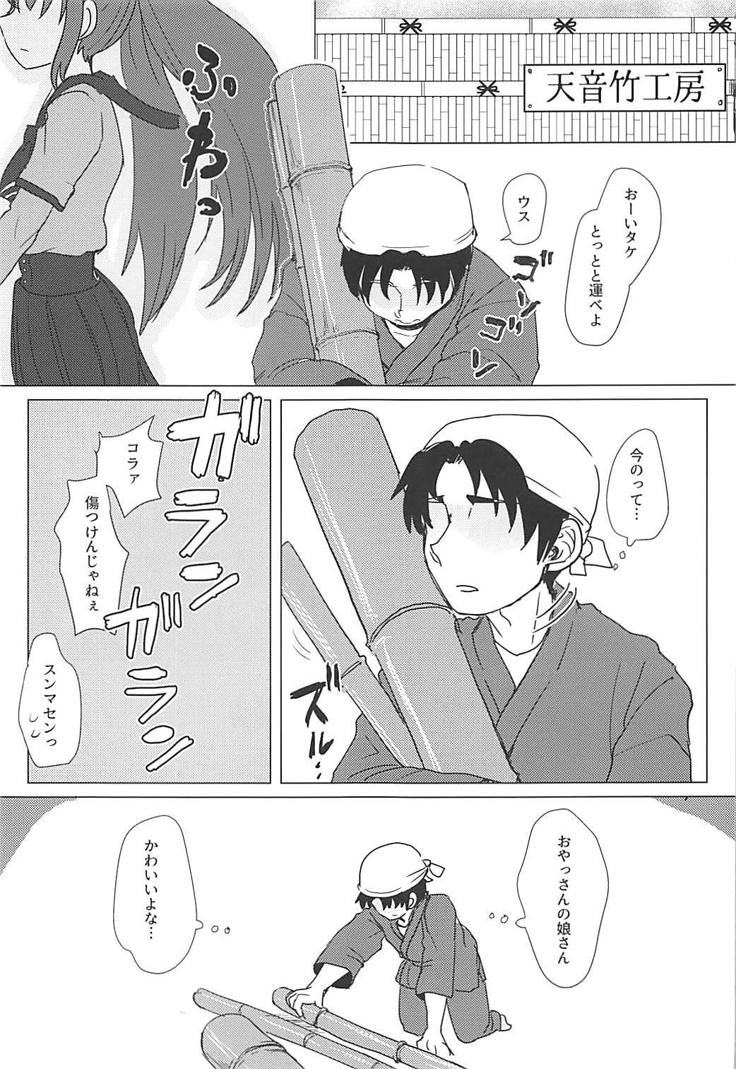 Tsuki ni Murakumo 3