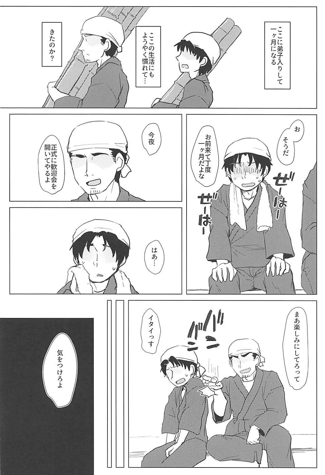 Tsuki ni Murakumo 4