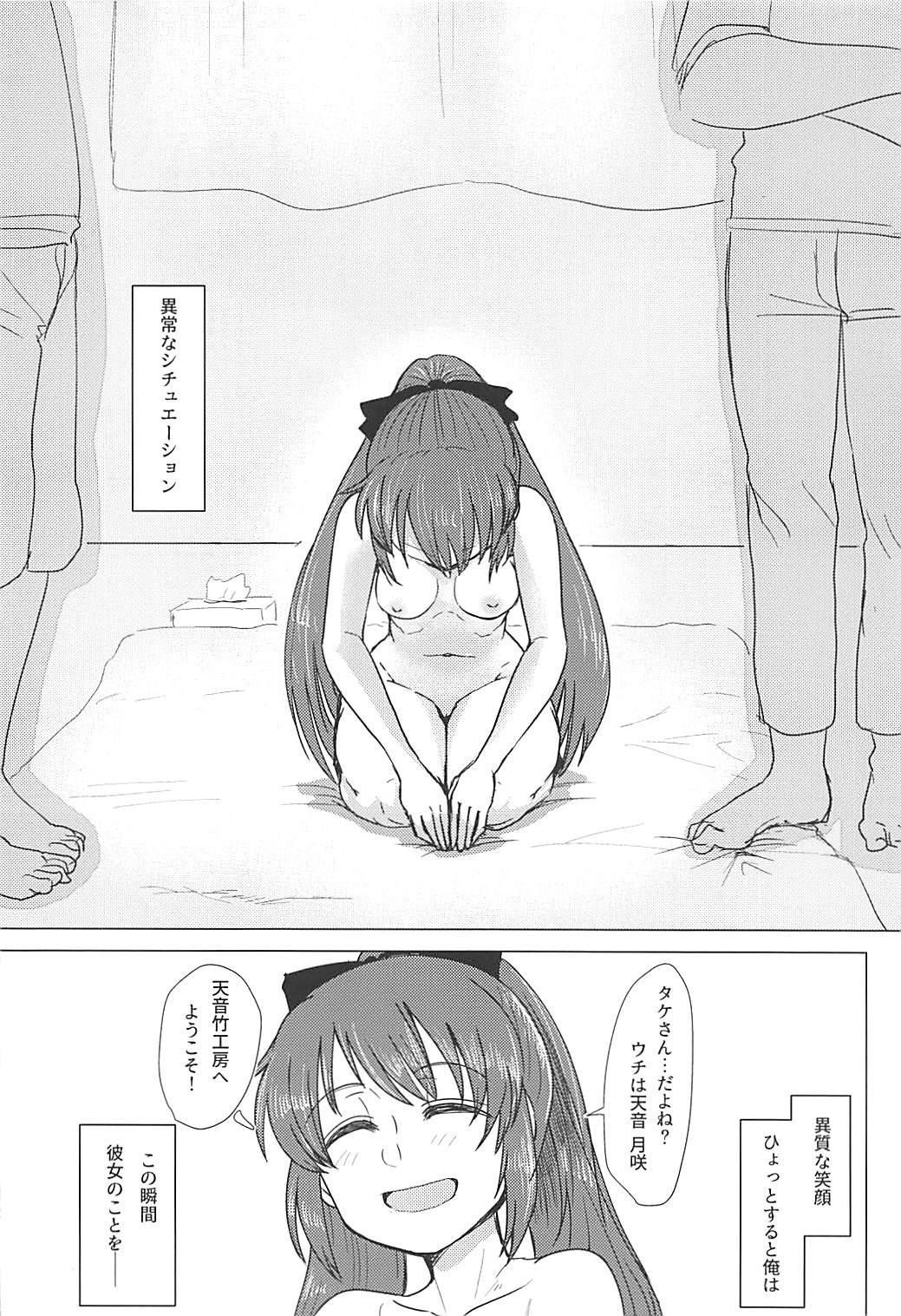 Tsuki ni Murakumo 6