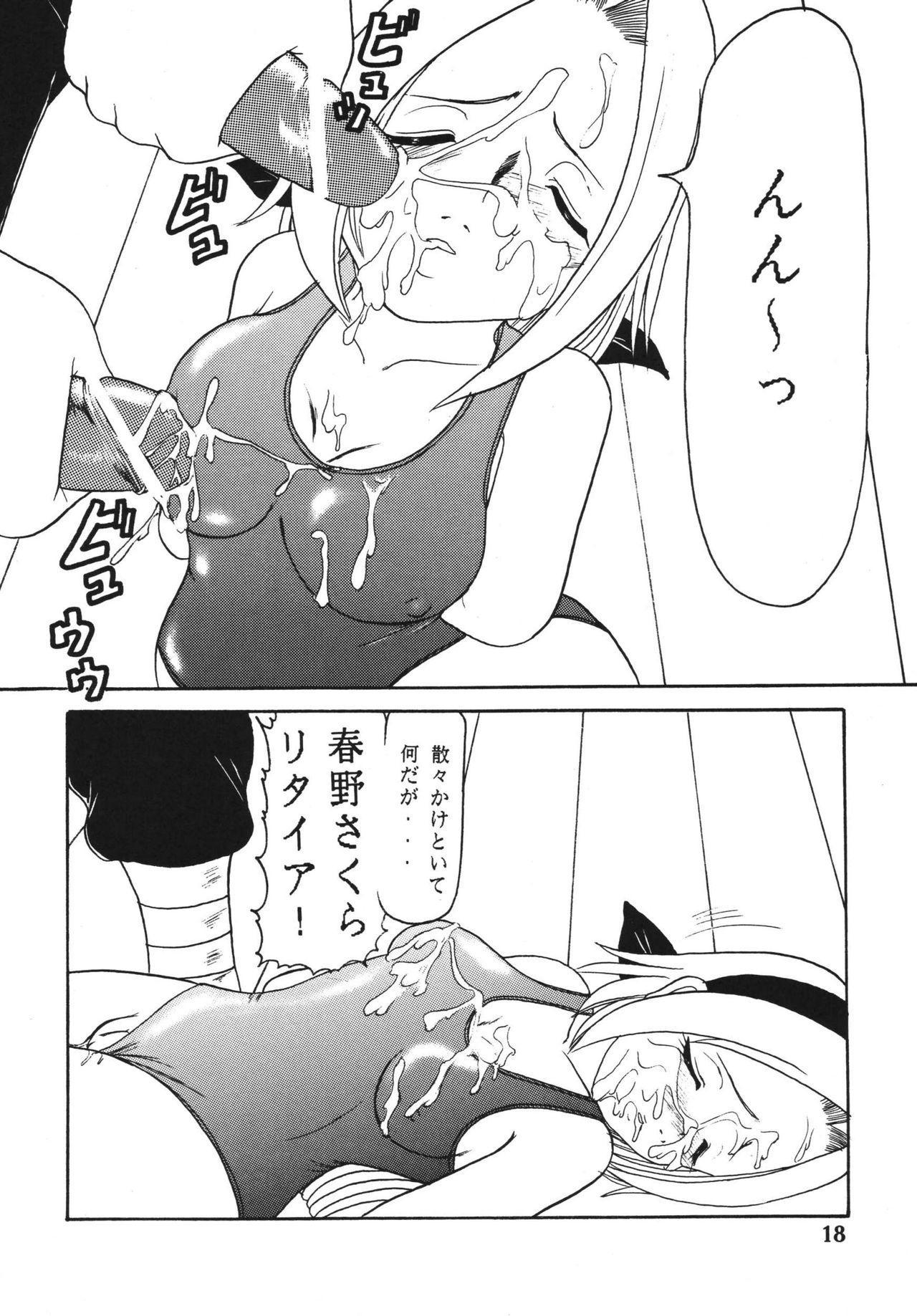 Gokuhi Tokkun Datteba Yo 18