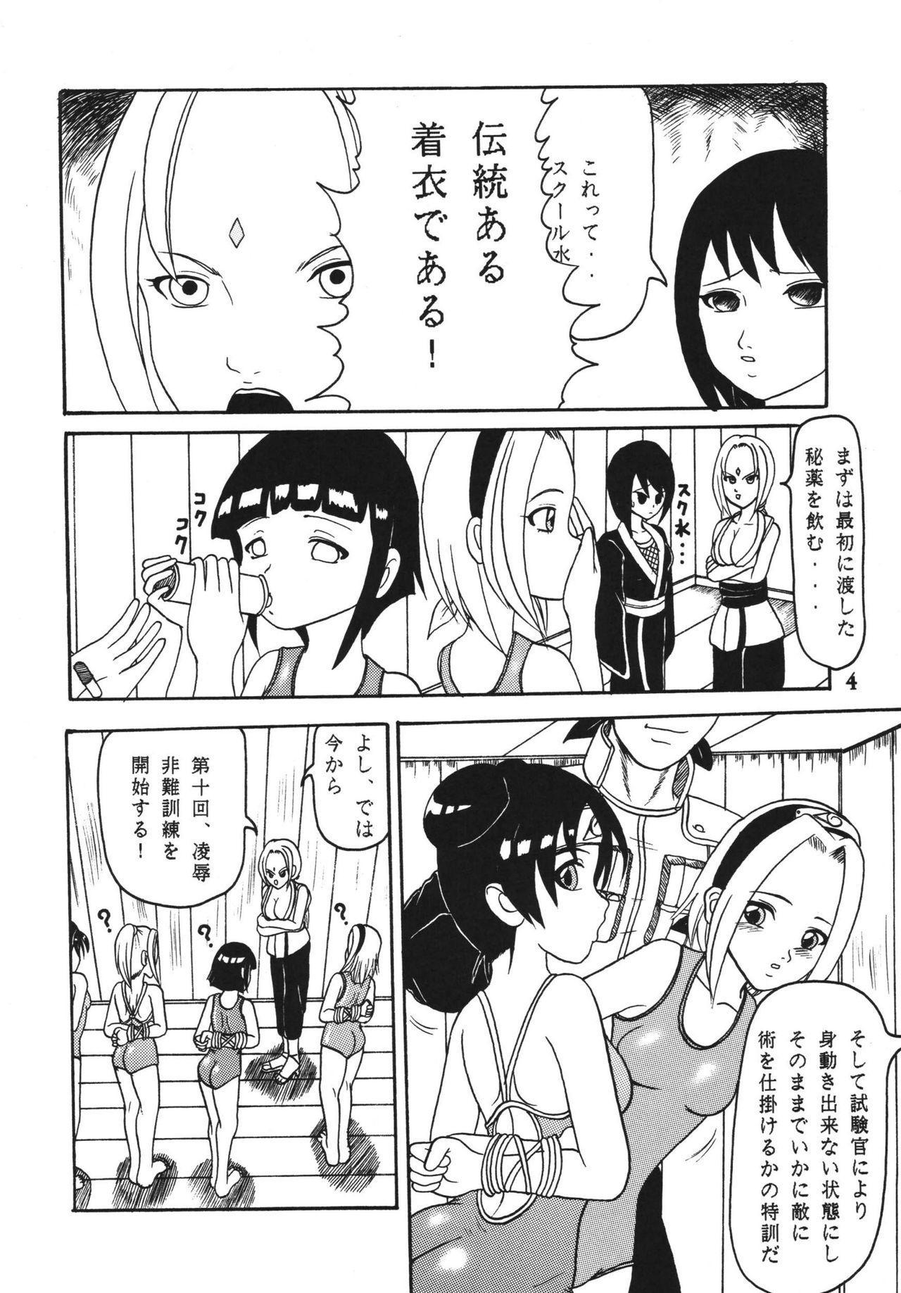 Gokuhi Tokkun Datteba Yo 4