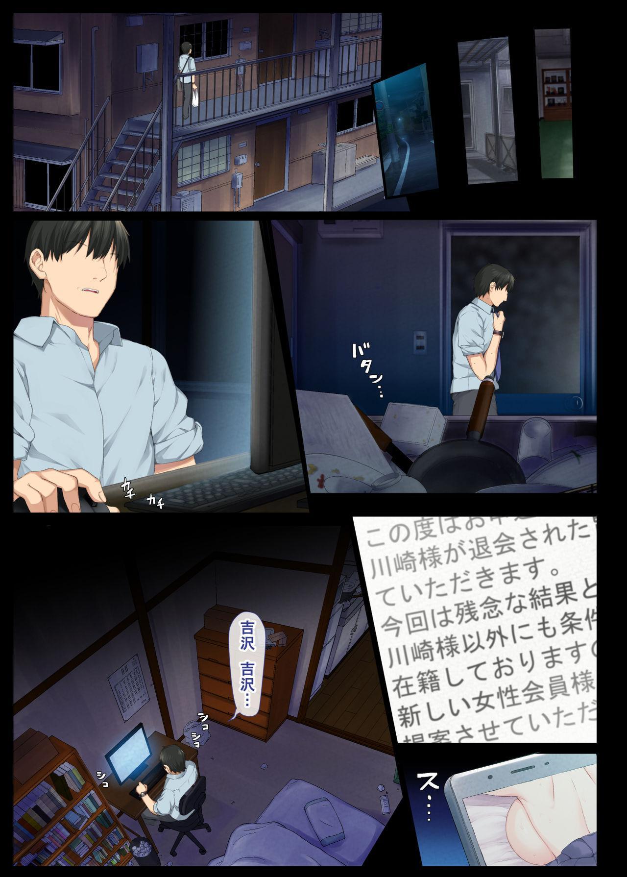 InCha Bishoujo wa, Tannin ni Okasarete mo Ikimakuru 34