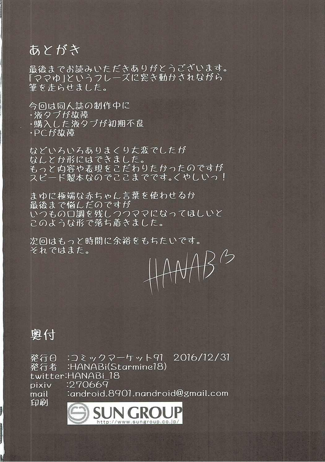 Mayu x Shota 16