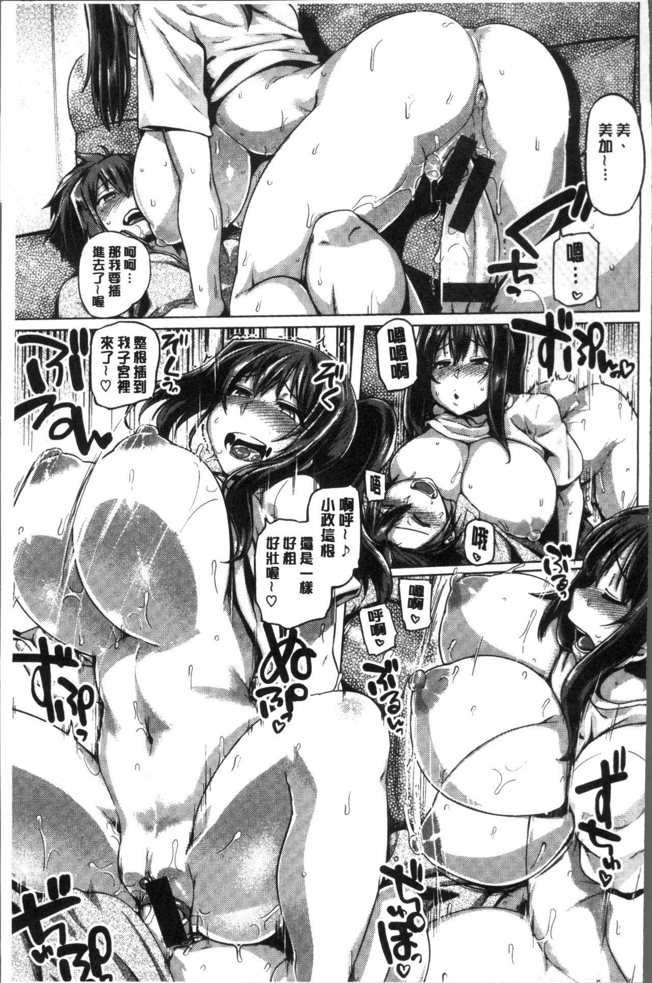 Chichi Shiri Futomomo | 柔乳嫩尻性感美腿 120