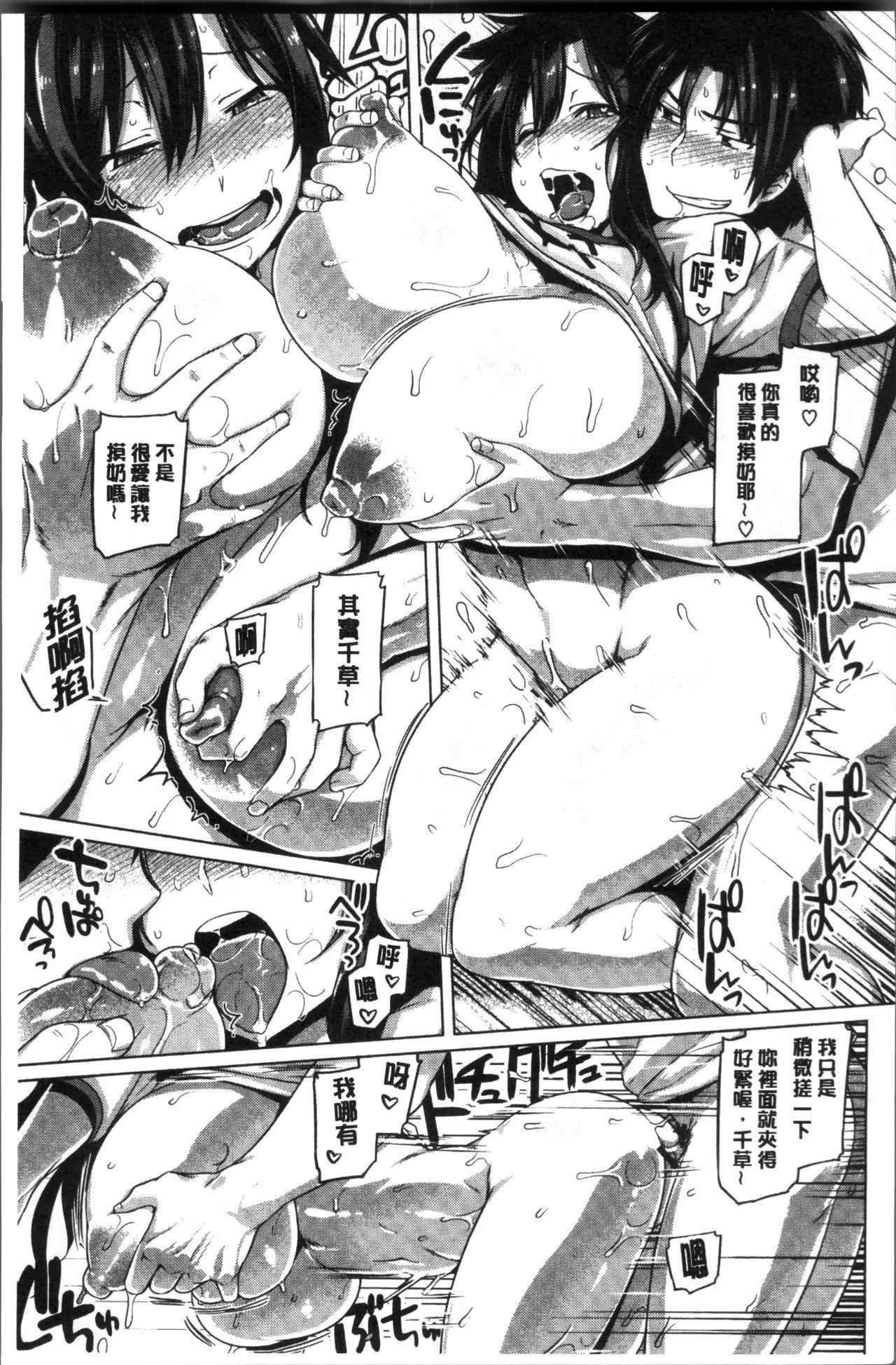 Chichi Shiri Futomomo | 柔乳嫩尻性感美腿 138