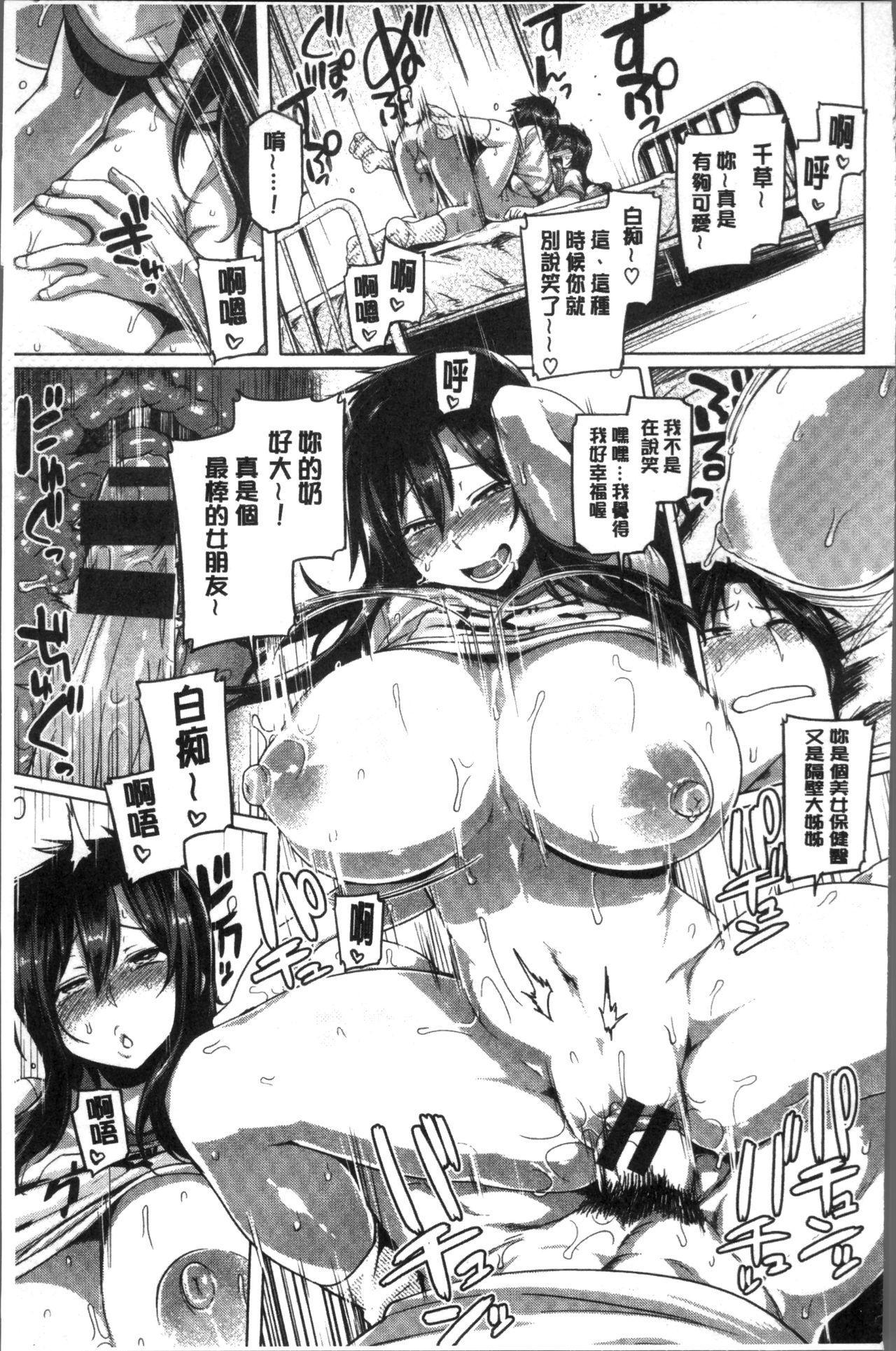 Chichi Shiri Futomomo | 柔乳嫩尻性感美腿 140