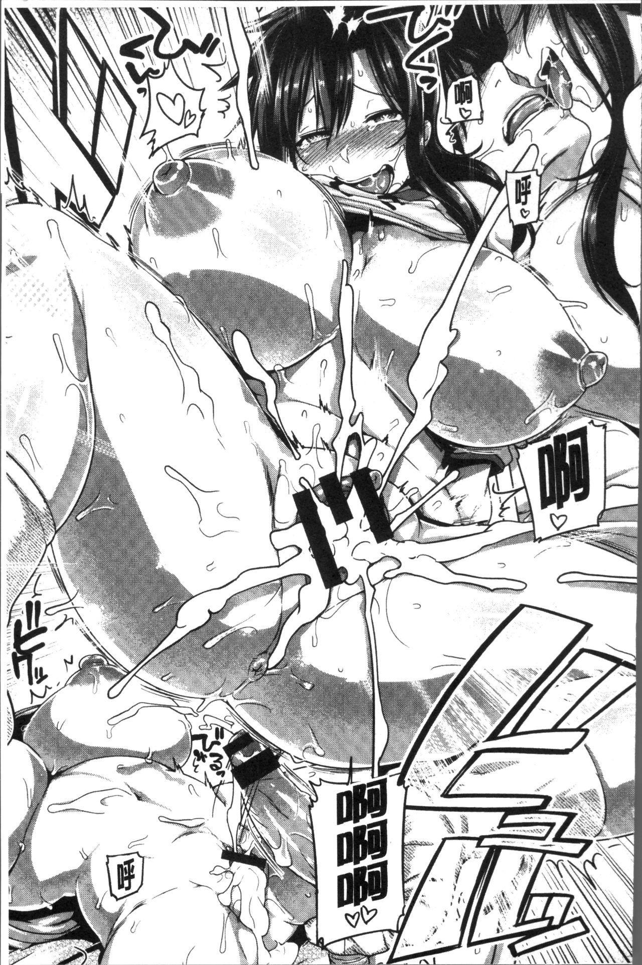 Chichi Shiri Futomomo | 柔乳嫩尻性感美腿 142