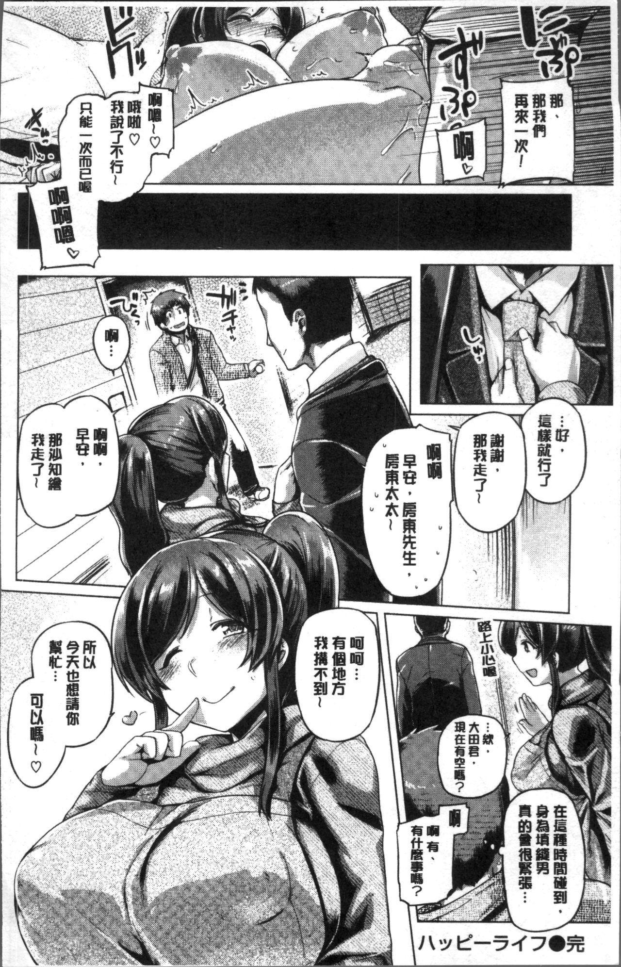 Chichi Shiri Futomomo | 柔乳嫩尻性感美腿 195