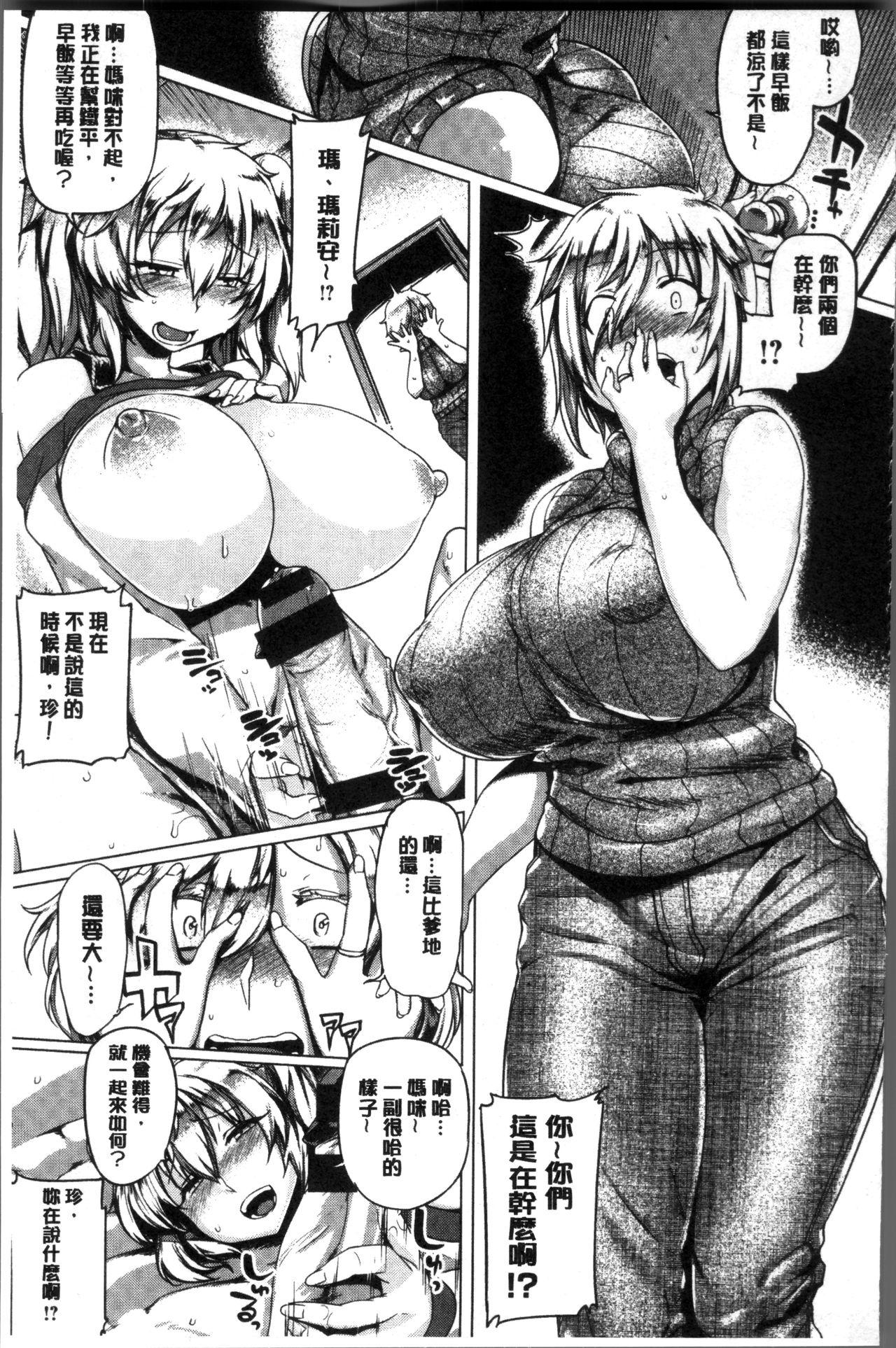 Chichi Shiri Futomomo | 柔乳嫩尻性感美腿 42