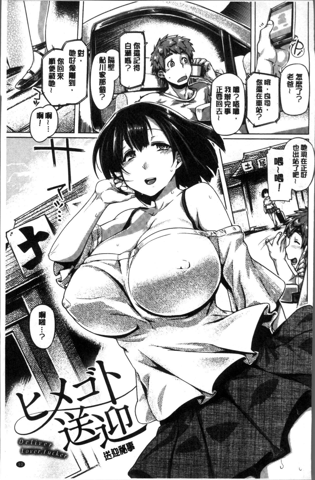 Chichi Shiri Futomomo | 柔乳嫩尻性感美腿 56