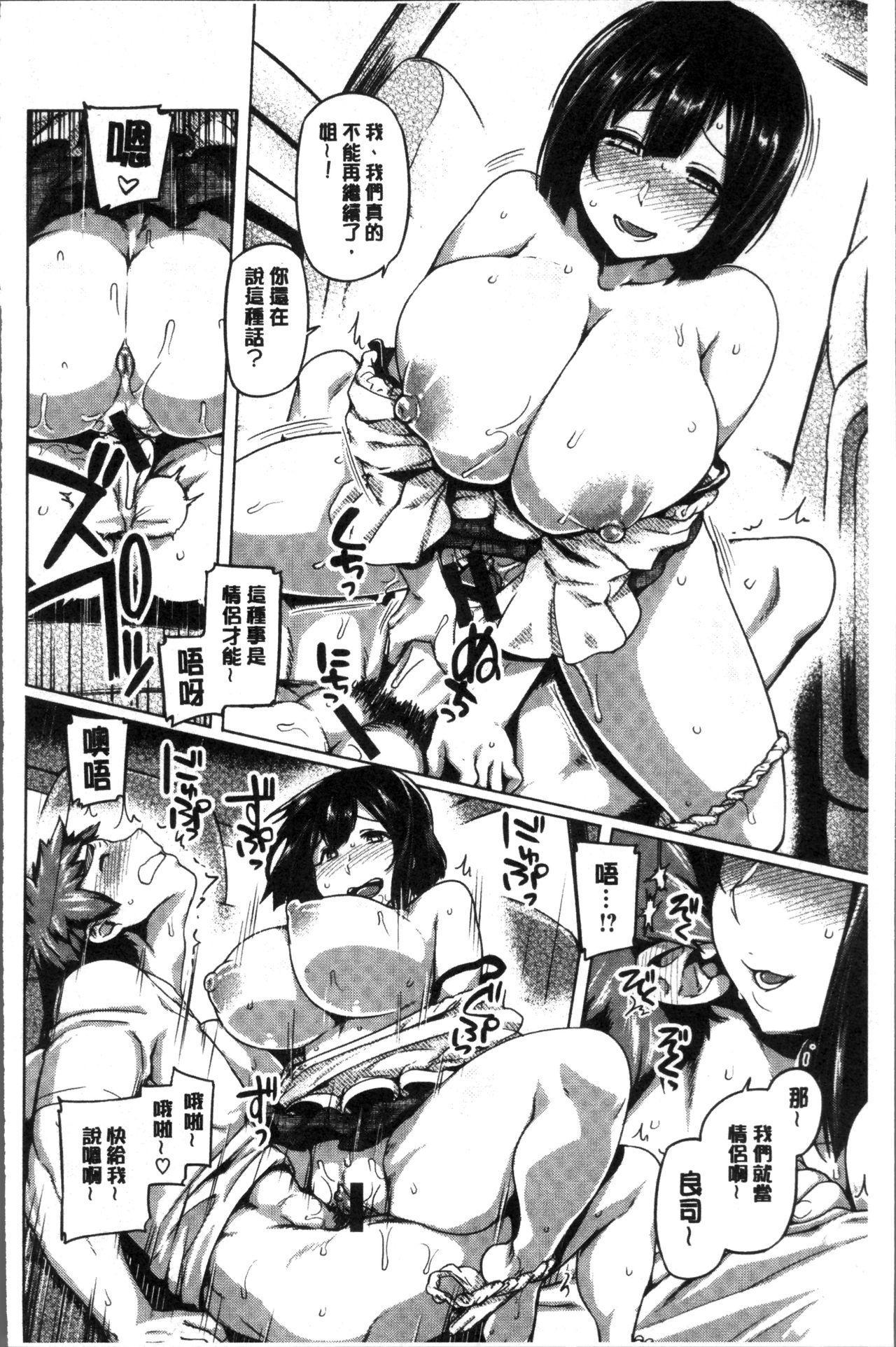 Chichi Shiri Futomomo | 柔乳嫩尻性感美腿 69