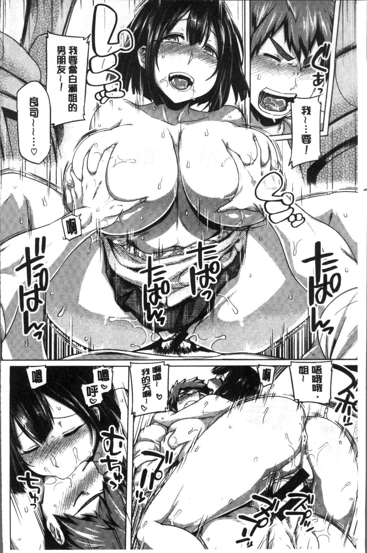 Chichi Shiri Futomomo | 柔乳嫩尻性感美腿 71