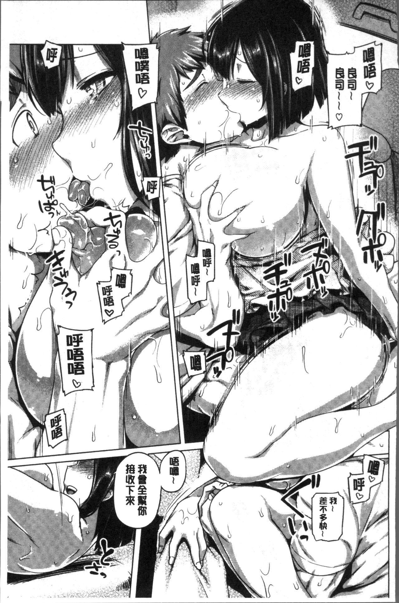 Chichi Shiri Futomomo | 柔乳嫩尻性感美腿 72