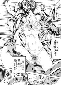 Yokubou Kaiki dai 204 shou 10
