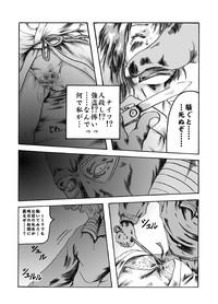 Yokubou Kaiki dai 204 shou 9