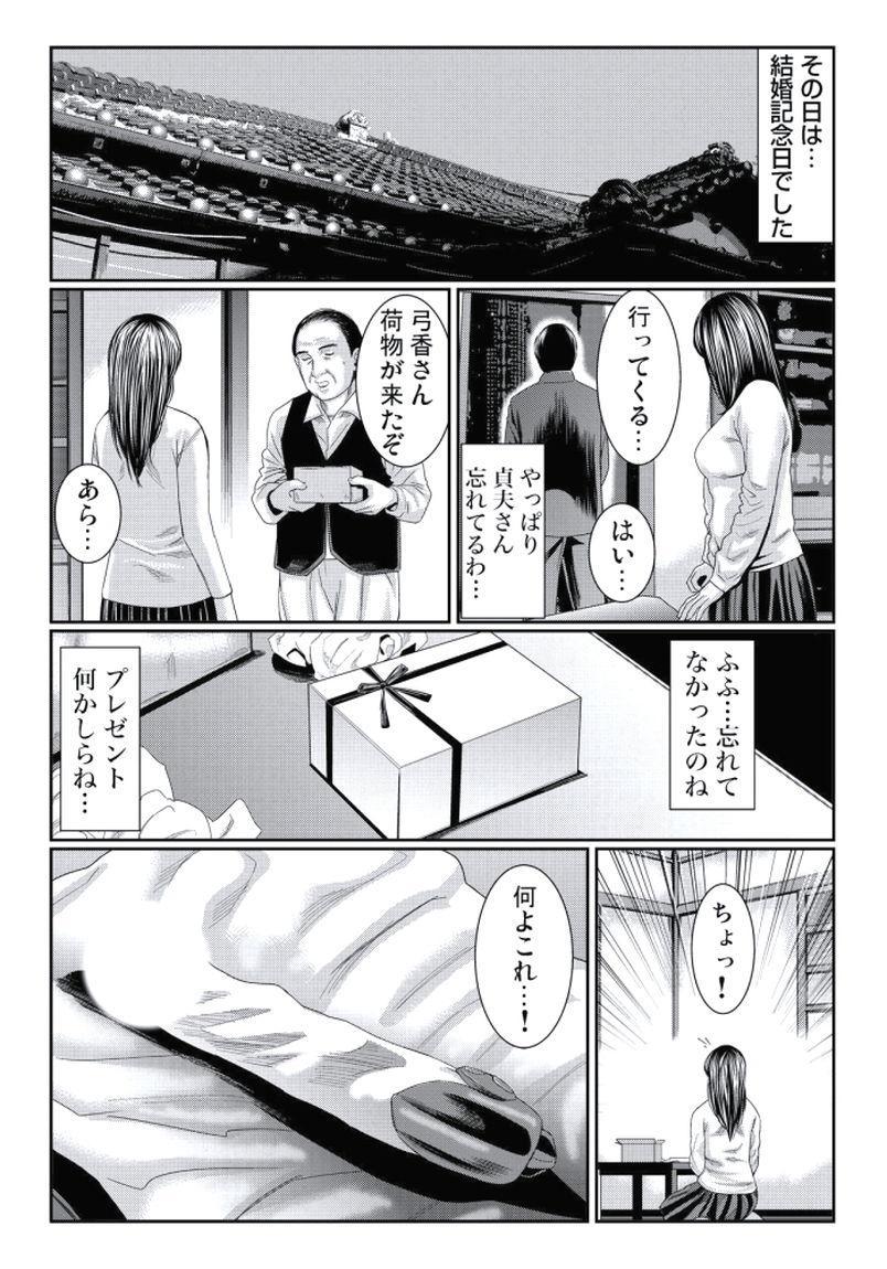 Hitozuma Ijiri 9