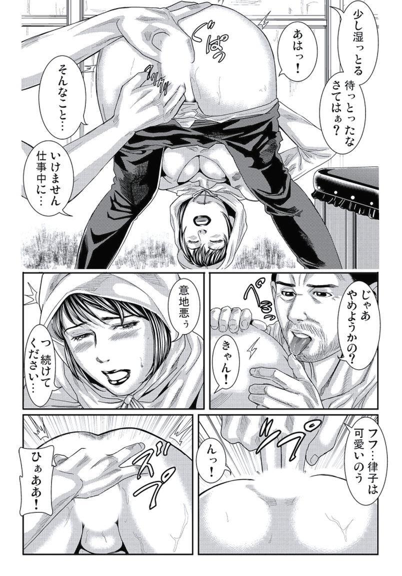 Hitozuma Ijiri 109