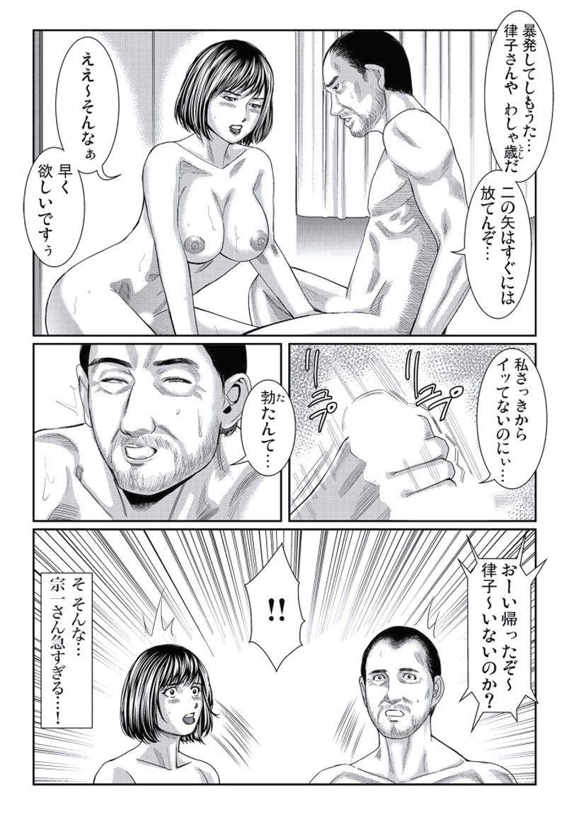 Hitozuma Ijiri 116