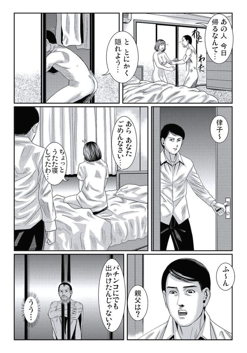 Hitozuma Ijiri 117