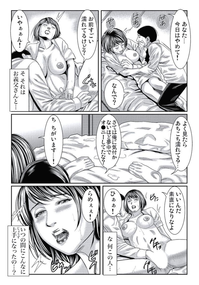 Hitozuma Ijiri 119