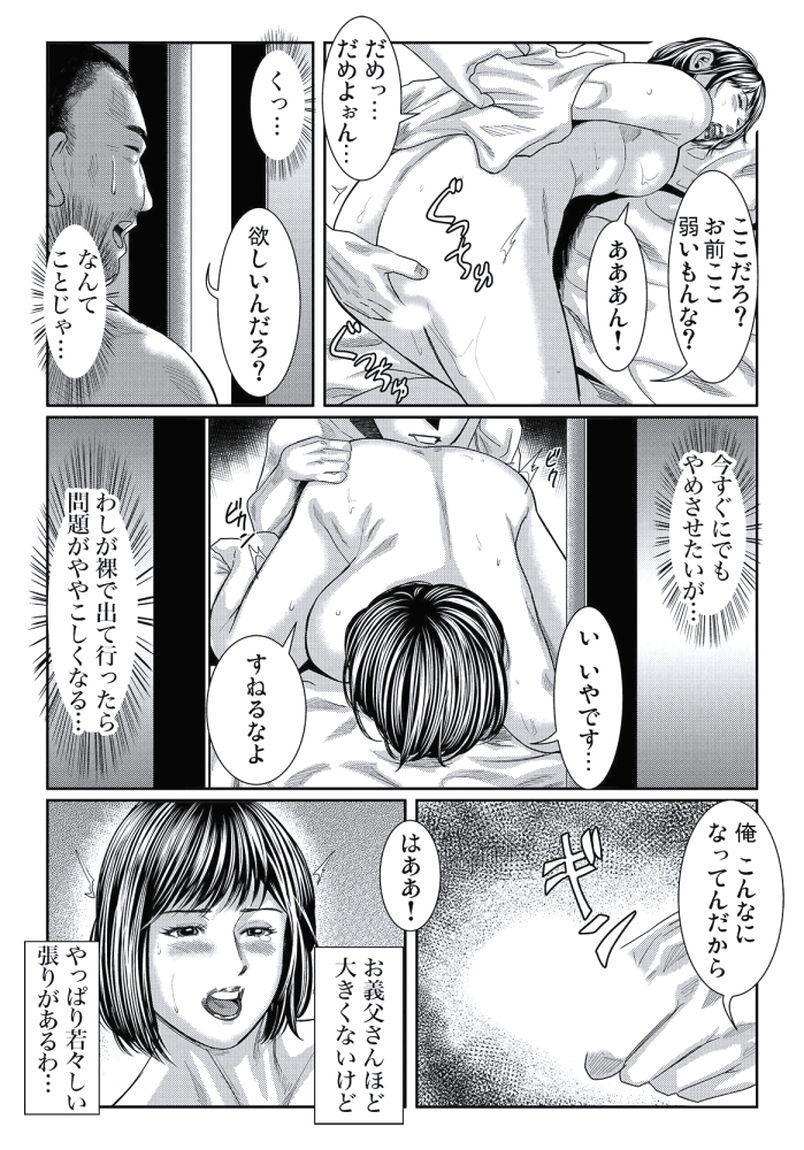 Hitozuma Ijiri 120