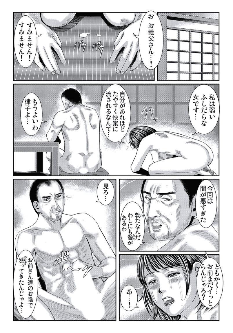 Hitozuma Ijiri 125