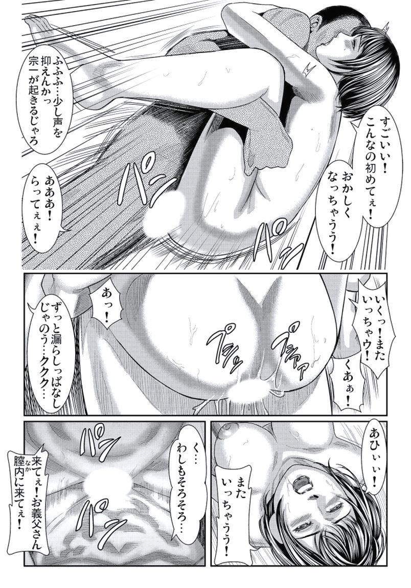Hitozuma Ijiri 128