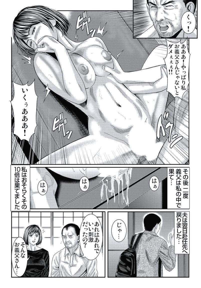 Hitozuma Ijiri 129