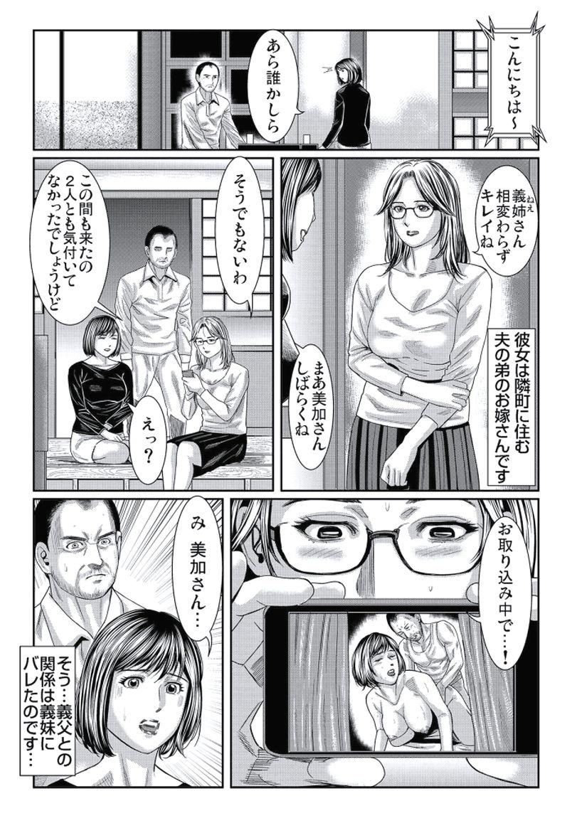 Hitozuma Ijiri 130