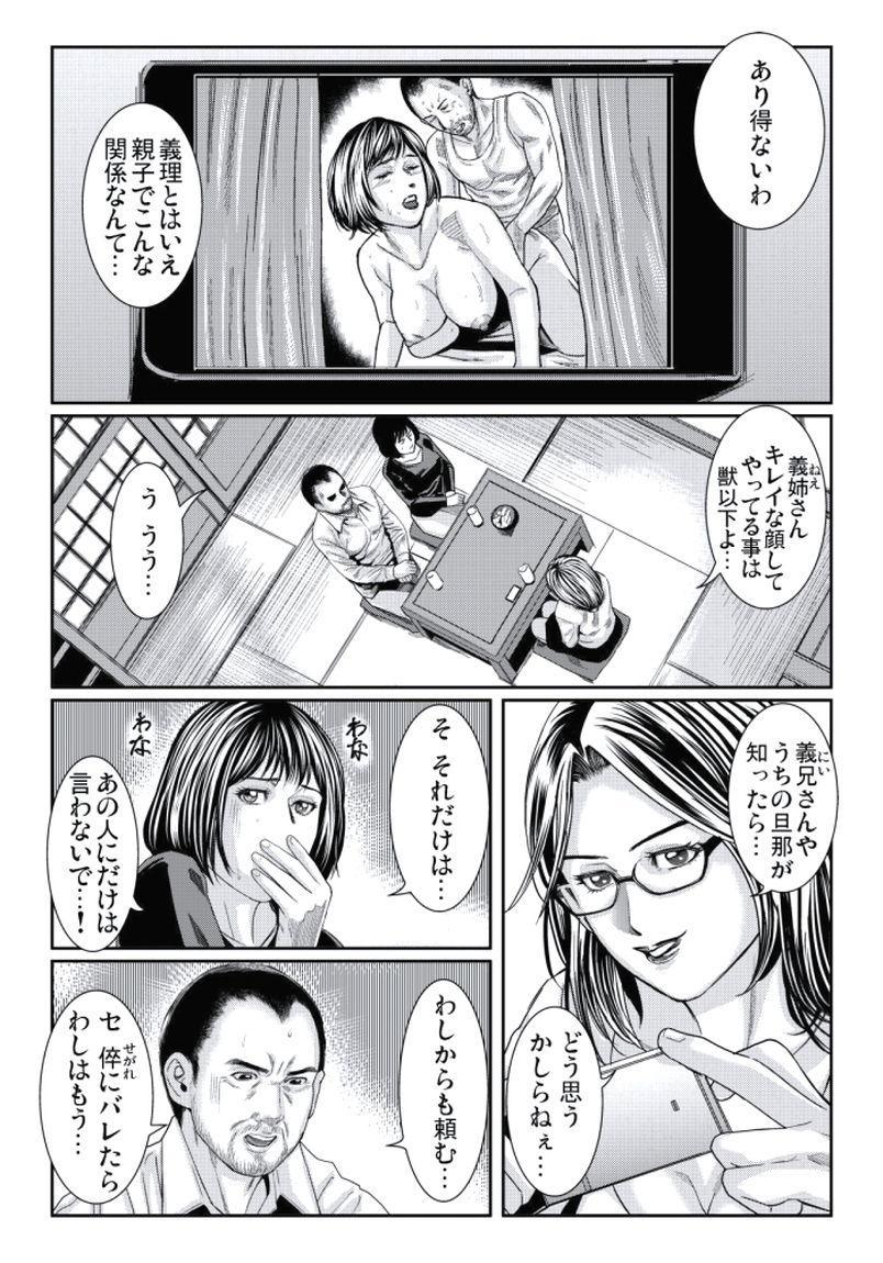 Hitozuma Ijiri 132