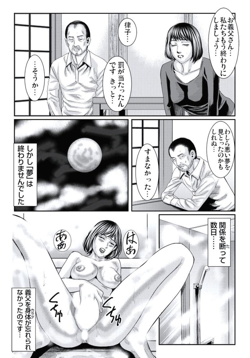 Hitozuma Ijiri 147