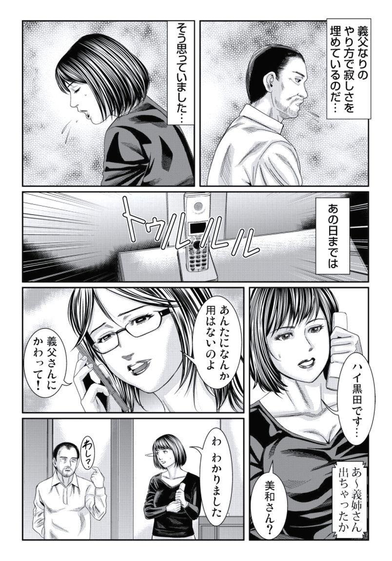Hitozuma Ijiri 149