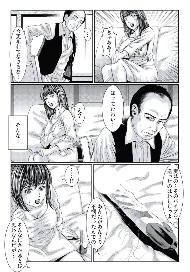 Hitozuma Ijiri 15