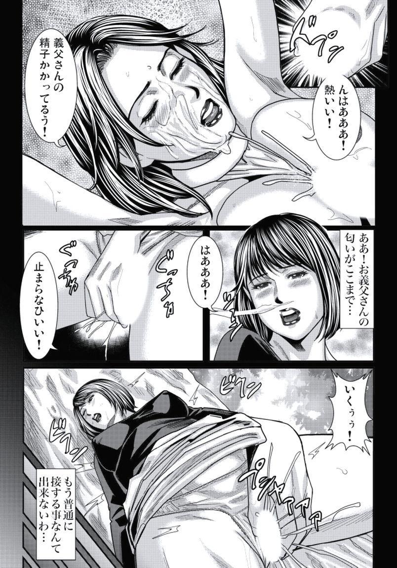 Hitozuma Ijiri 160