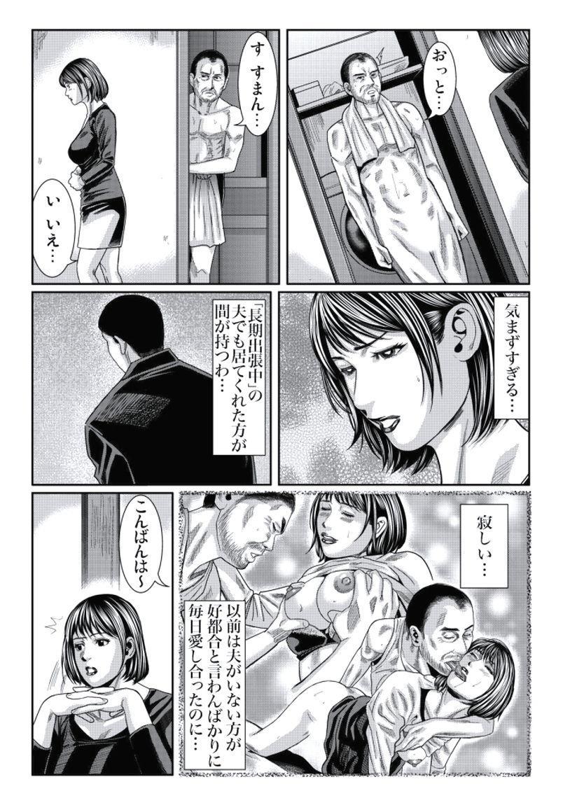 Hitozuma Ijiri 161