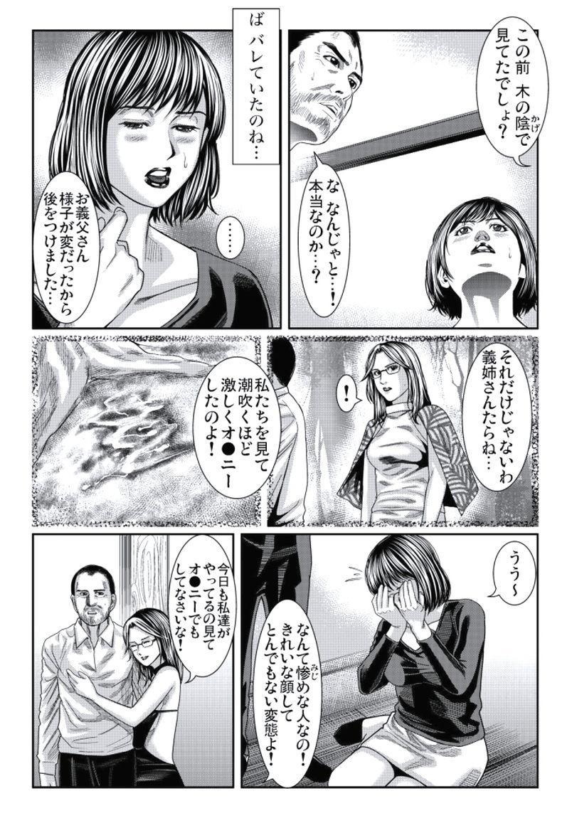Hitozuma Ijiri 163