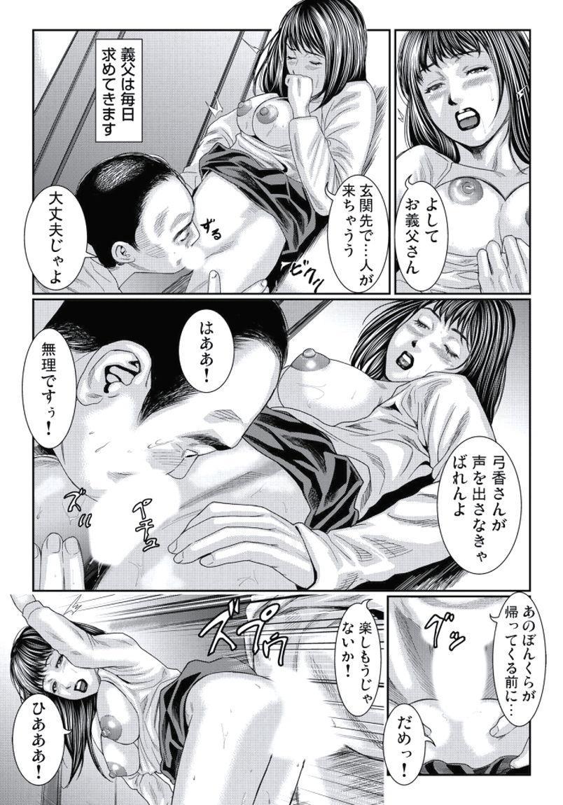 Hitozuma Ijiri 24