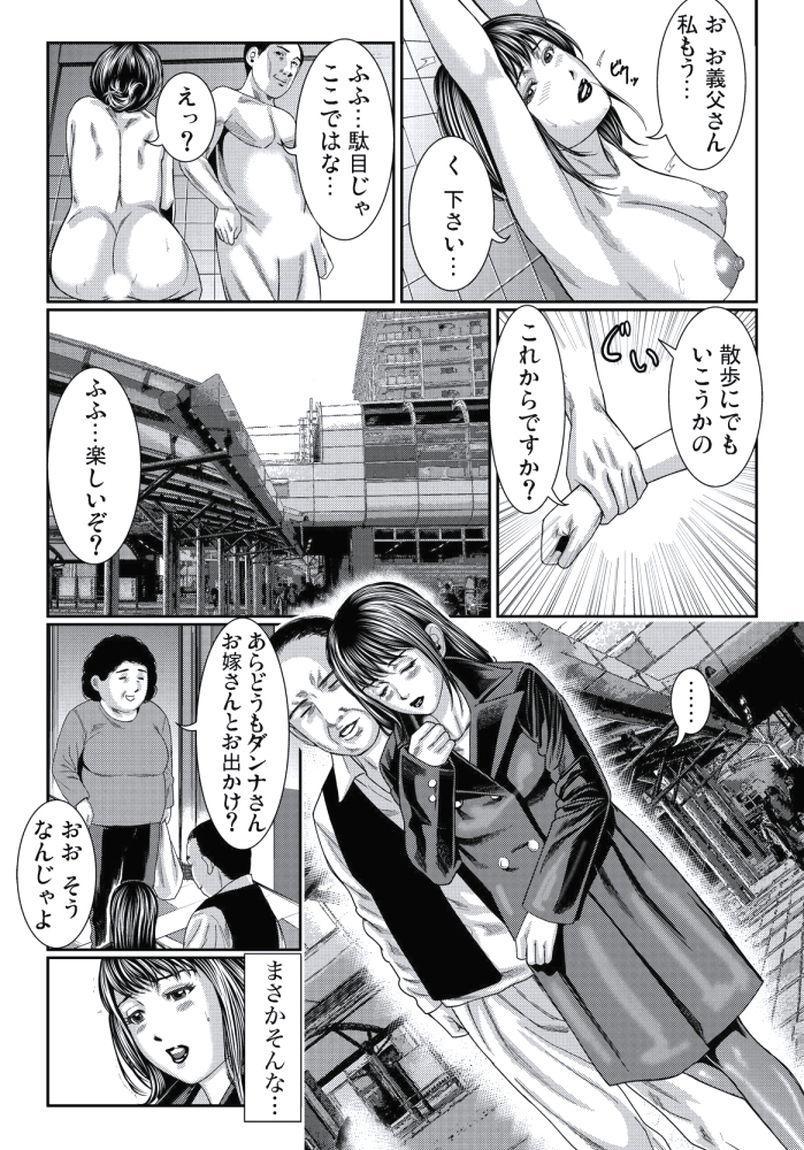 Hitozuma Ijiri 32