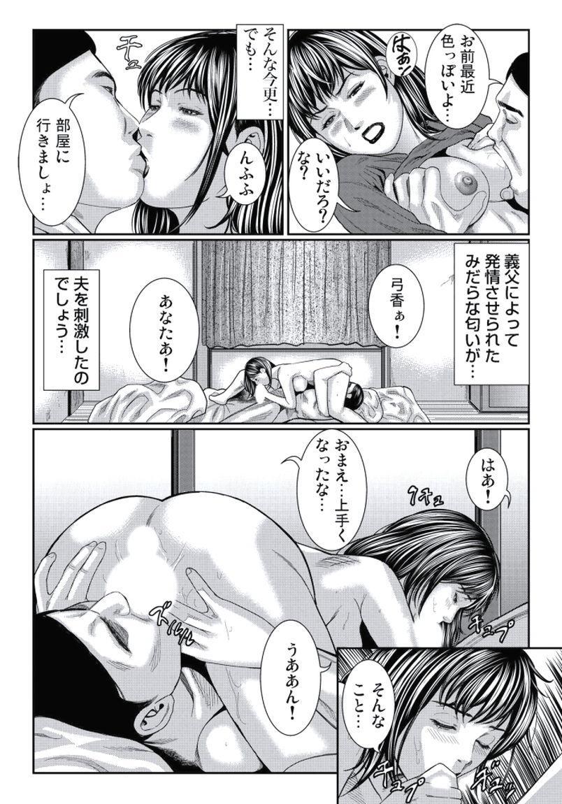 Hitozuma Ijiri 40