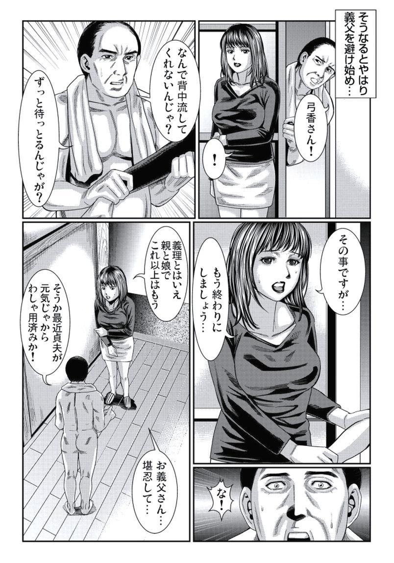 Hitozuma Ijiri 43